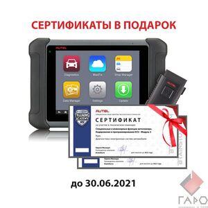 Сканер диагностический Autel MaxiSYS MS906BT