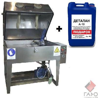 Ручная мойка для деталей АМ800 РМ