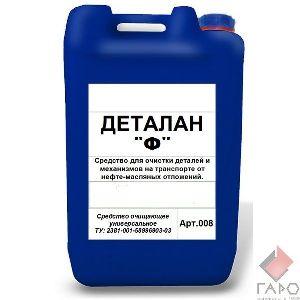 Моющее щелочное средство Деталан-Ф
